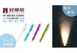 【好鄰居】908 筆燈 黃光/支 國際品牌豪華專業級 手電筒探照燈釣魚燈戶外露營燈 防災停電緊急照明燈探照燈