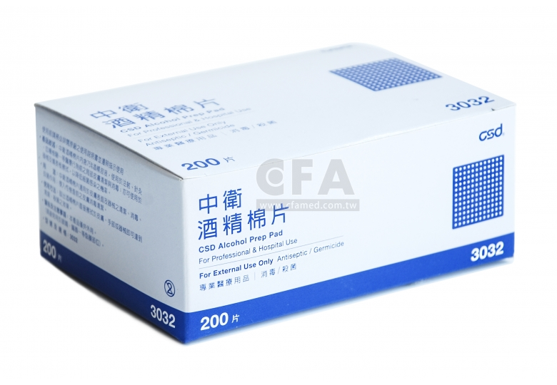 中衛 酒精棉片 200片