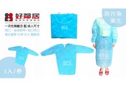 【好鄰居】隔離衣 藍 成人尺寸 適用醫學 化學 生化 實驗 拋棄式不織布隔離衣 袍式隔離衣 全罩式隔離衣 防污染化學藥劑 安全