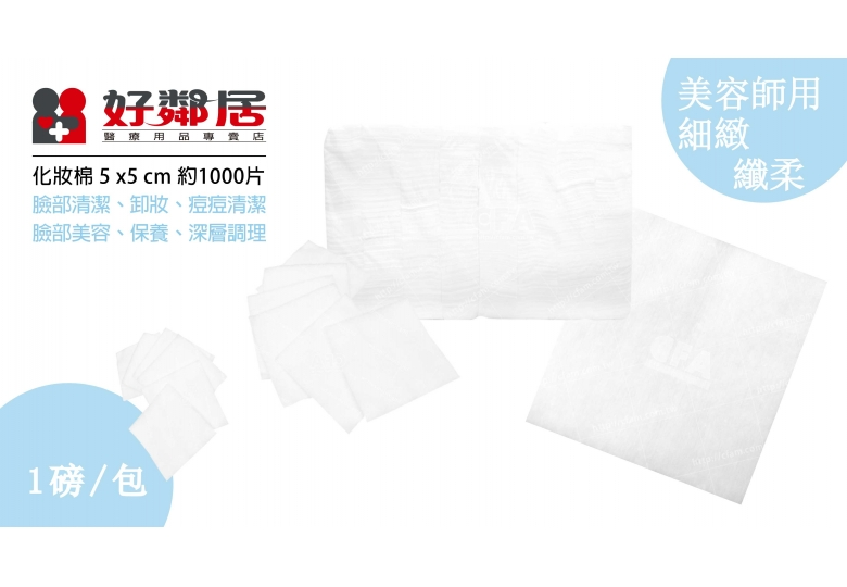 【好鄰居】化妝棉 5x5 cm/包 多層可撕型切棉 化妝卸妝棉 角棉 切棉 棉片 拋棄式棉片 3C產品擦拭片 各式鏡面擦拭