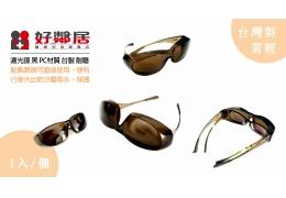 【好鄰居】濾光鏡 黑/支 化工鏡 偏光鏡 施工鏡 遮光鏡 擋雨防塵鏡 可同眼鏡配戴 質輕耐磨 PC鏡片 台灣製造