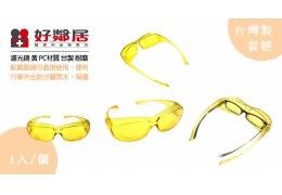 【好鄰居】濾光鏡 黃/支 化工鏡 偏光鏡 施工鏡 遮光鏡 擋雨防塵鏡 可同眼鏡配戴 質輕耐磨 PC鏡片 台灣製造