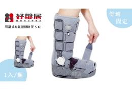 可調式充氣復健鞋 灰