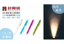 【好鄰居】908 筆燈+燈泡 黃光/組 國際品牌豪華專業級 手電筒探照燈釣魚燈戶外露營燈 防災停電緊急照明燈探照燈