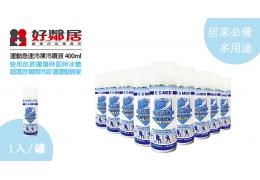 【好鄰居】醫技運動急速冷凍劑冷噴液 400ml/罐 E-G冷凍噴液EG運動冷凍劑運動冷噴液急速冷凍劑急速冷噴液