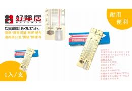 【好鄰居】木板製乾溼度計/支 溫度計 濕度計 溫度濕度測量 辦公室 實驗室 居家 學生課堂實驗用 化工實驗器材 測量器材/儀器