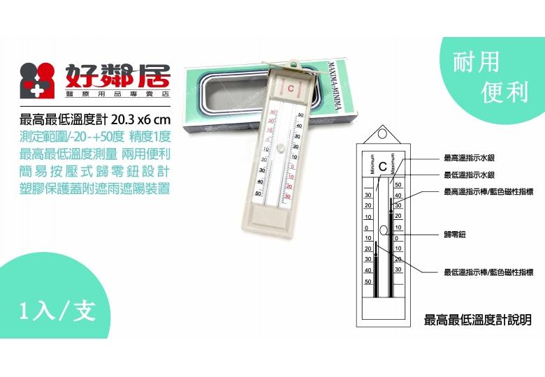 【好鄰居】最高最低溫度計/支 溫度計 高低溫度測量 辦公室 實驗室 居家 學生課堂實驗用 化工實驗器材 測量器材/儀器