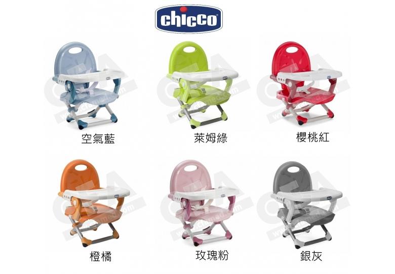 全家60/宅配80【好鄰居】Chicco Pocket snack 攜帶式輕巧餐椅 六色可選/組 餐桌兒童坐椅餐椅坐墊兒童餐桌椅兒童餐椅